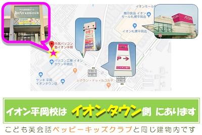 イオン平岡校地図.jpg