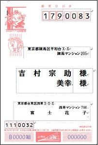 ワード横書き宛名イオン平岡校.jpg