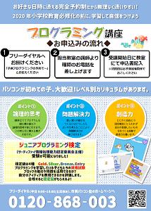 2019夏プログラミングチラシ裏イオン平岡校JPEG.png