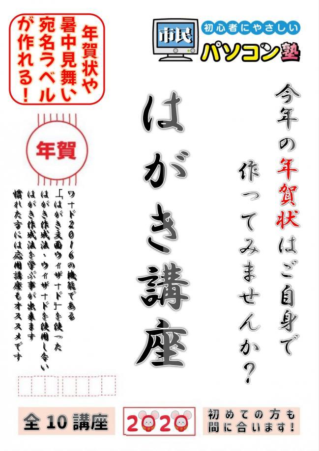 はがき講座_page-0001.jpg