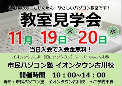 大崎市 古川 パソコン教室.JPG