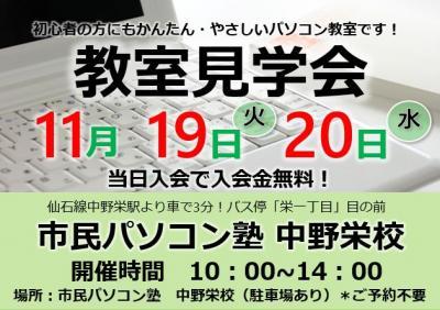 宮城野区 中野栄 パソコン教室.JPG