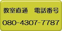 市民パソコン塾イオン船岡校電話.jpg