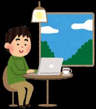 パソコン 作業