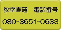 市民パソコン塾イオンタウン佐沼校電話.jpg