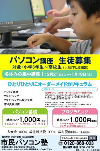 学生コース(表).jpg