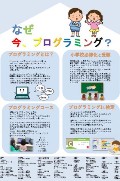 プログラミング2.jpg