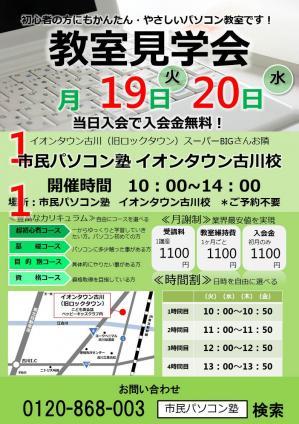 9教室説明会古川2019.11.jpg