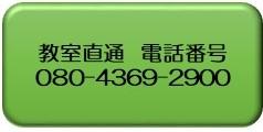 市民パソコン塾 イオン古川校 直通電話.jpg