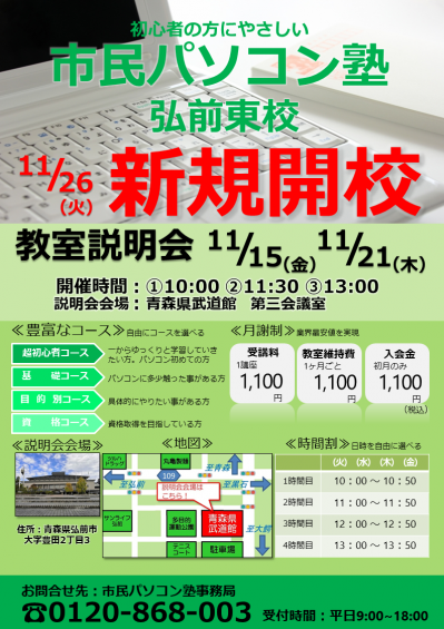 教室説明会チラシ20191024(弘前東)ver2.png