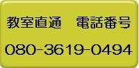 市民パソコン塾イオンタウン矢本校電話.jpg