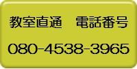 市民パソコン塾愛子校電話.jpg