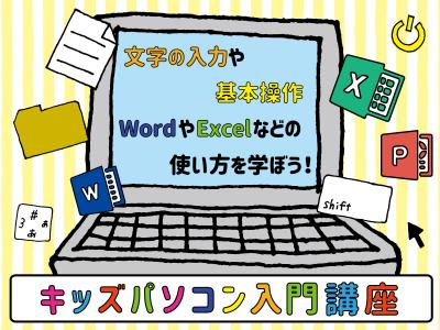 キッズパソコン入門講座02.jpg