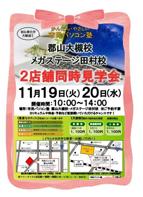 郡山大槻・MS田村見学会:コープマートいずみ校.jpg