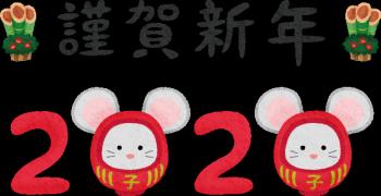 謹賀新年.pngのサムネイル画像