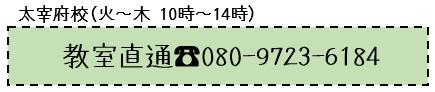 直通TEL太宰府.png