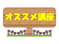 おすすめ(ブログ用).jpg