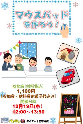 クリスマスイベントポスター2019.png