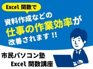 Excel関数講座.jpg