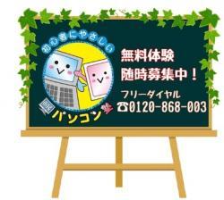 パソコン塾黒板ver-thumb-400xauto-70973.jpg