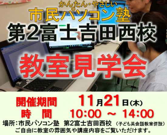 ②富士吉田西 2019.11 大.png