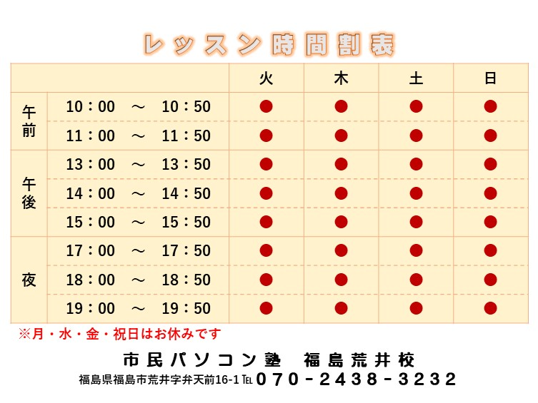 時間割表4.jpg