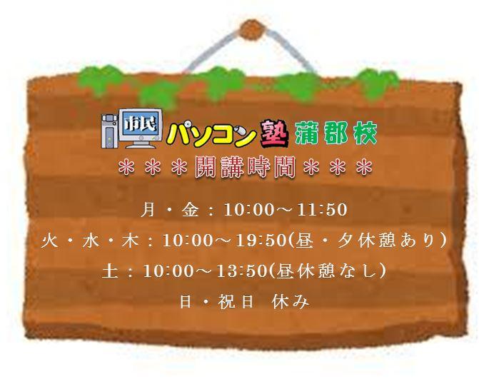 市民パソコン塾蒲郡校.JPG