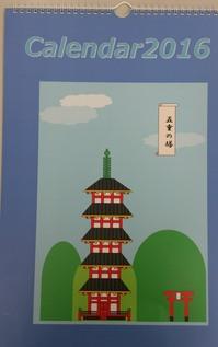 gifu_Calendar2_1.jpgのサムネイル画像