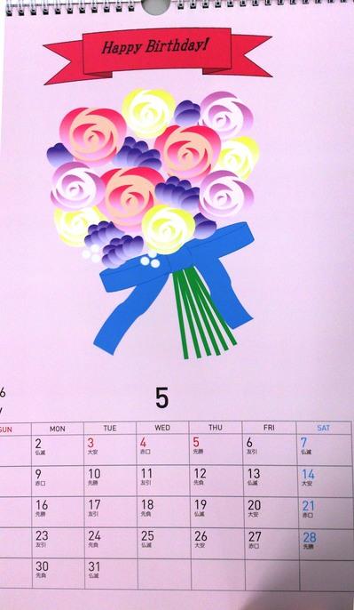 gifu_Calendar2_2.jpg