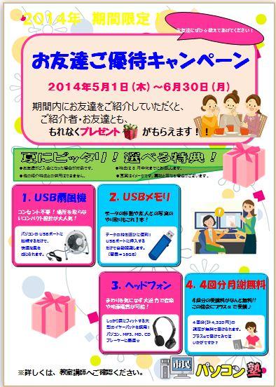 6gatukyanpen_gifu_1.JPG