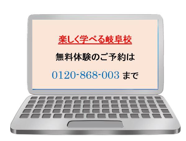 PC_gifu_1.JPG