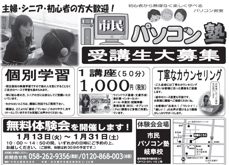 chirashi_gifu_1.13.JPG