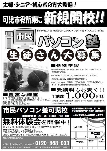 chirashi_kani_gifu.JPG