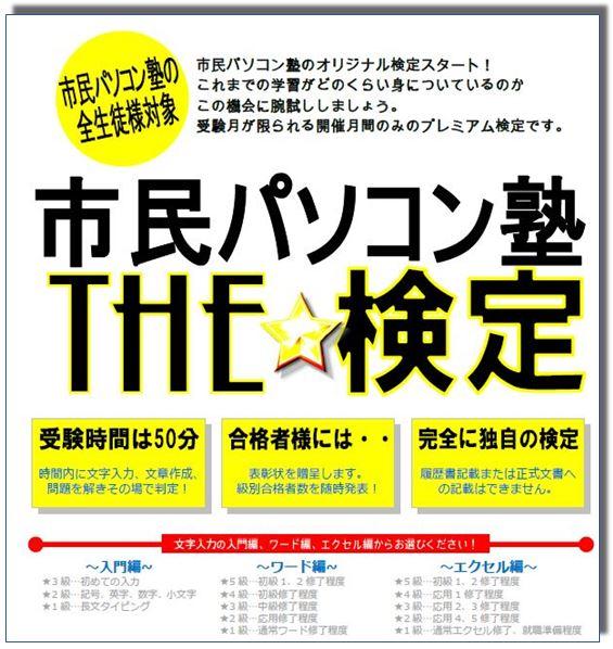 chirashi_kentei_gifu (2).JPG