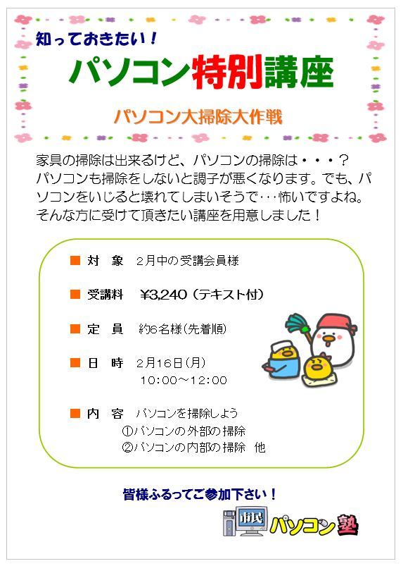 chirashi_pc_osouji_gifu.JPG