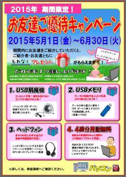 chirashi_tomodachi_gifu.JPG