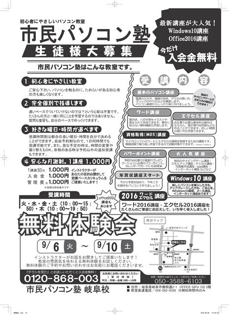 gifu_chirashi_201609_01.jpg