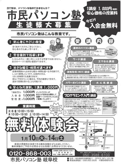 gifu_chirashi_JAN2_2017.jpg