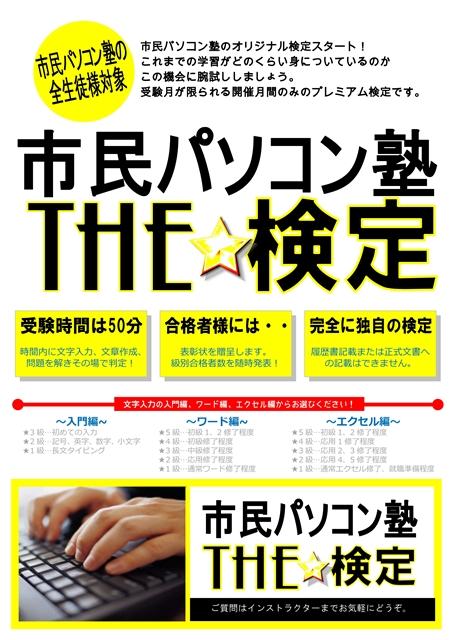 gifu_kentei_chiarshi.jpg