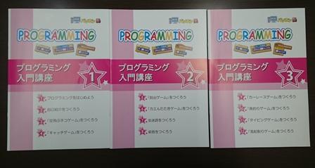 gifu_kouzashoukai_program3.jpg