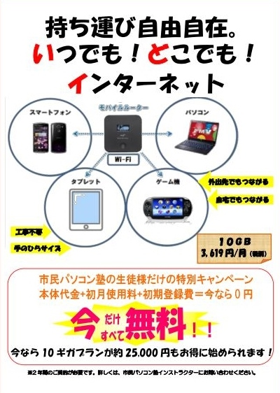 gifu_mobilekun1.JPG