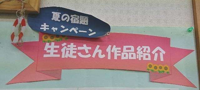 gifu_natushuku_1.jpg