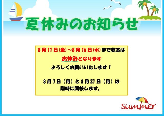 gifu_natuyasumi.jpg