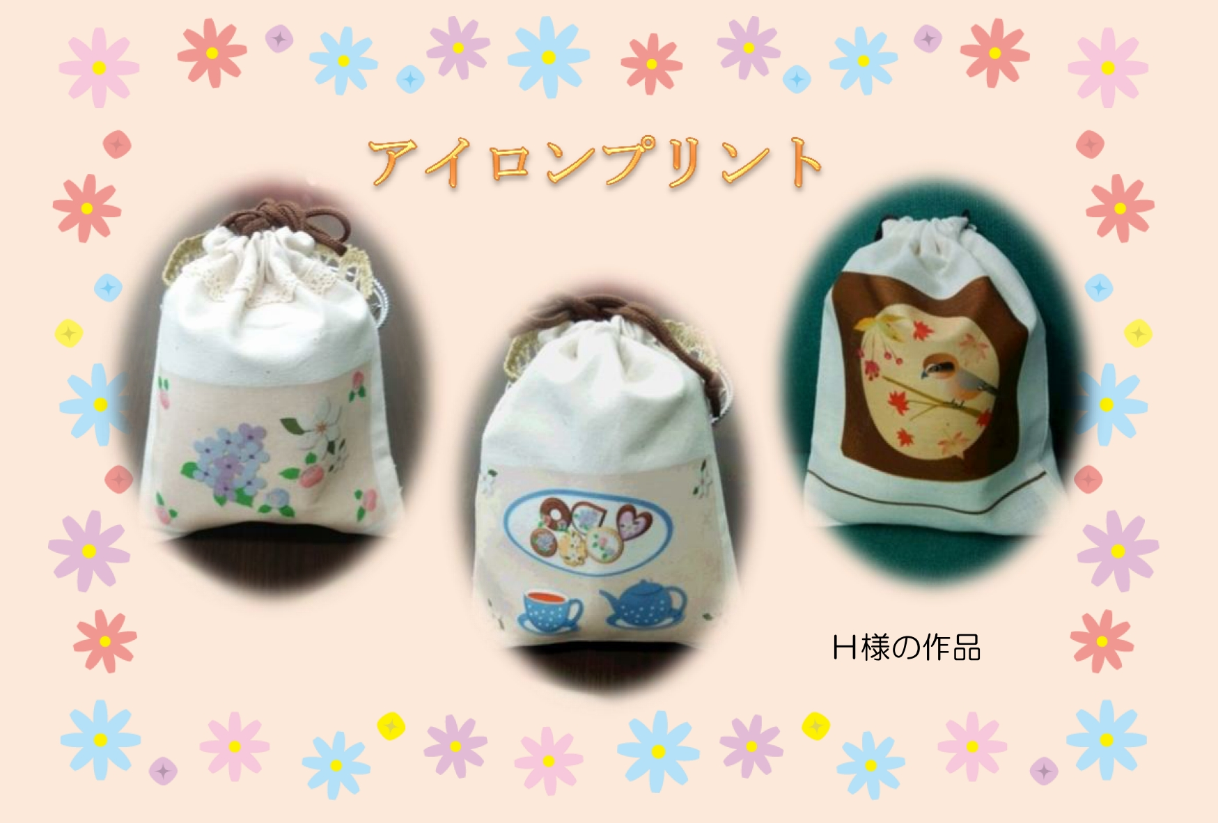 gifu_sakuhin_airon_1.jpg
