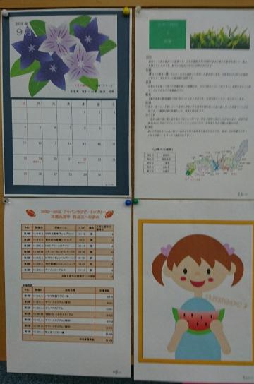 gifu_seitosakuhin_aug_4.JPG