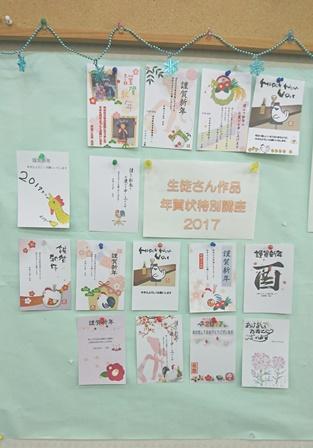 gifu_seitosakuhin_nenngajou_2017.jpg