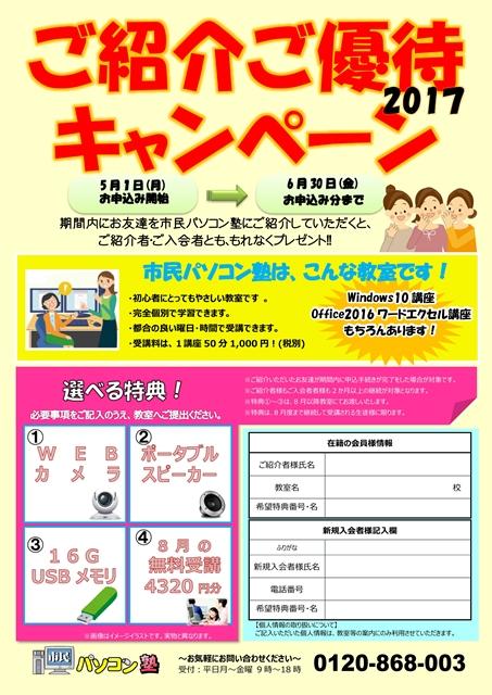 gifu_shoukai_2017.jpg
