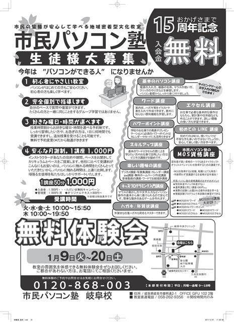 gifu_taiken201801.jpg