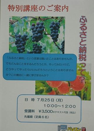 gifu_tokubetu.jpg