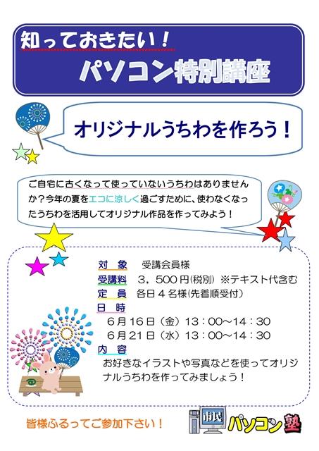 gifu_uchiwa_chirashi_2017.6.1.jpg
